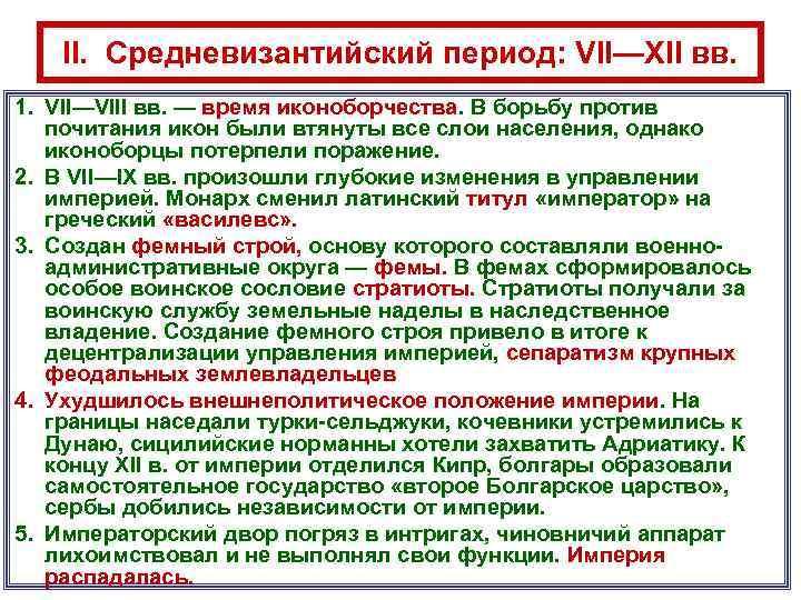 II. Средневизантийский период: VII—XII вв. 1. VII—VIII вв. — время иконоборчества. В борьбу против
