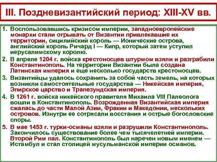 III. Поздневизантийский период: XIII-XV вв. 1. Воспользовавшись кризисом империи, западноевропейские монархи стали отрывать от