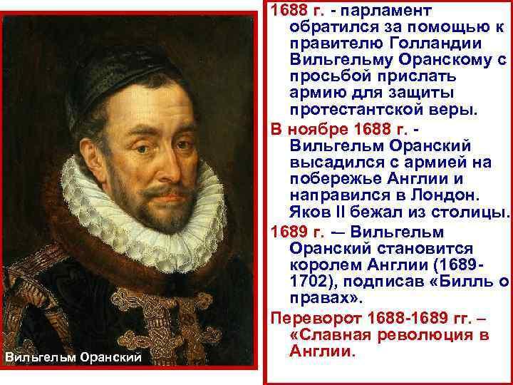 Вильгельм Оранский 1688 г. - парламент обратился за помощью к правителю Голландии Вильгельму Оранскому