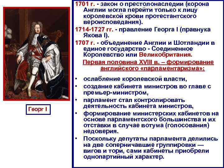 1701 г. - закон о престолонаследии (корона Англии могла перейти только к лицу королевской