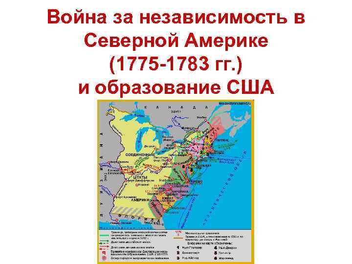 Война за независимость в Северной Америке (1775 -1783 гг. ) и образование США