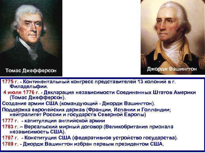 Томас Джефферсон Джордж Вашингтон 1775 г. - Континентальный конгресс представителей 13 колоний в г.