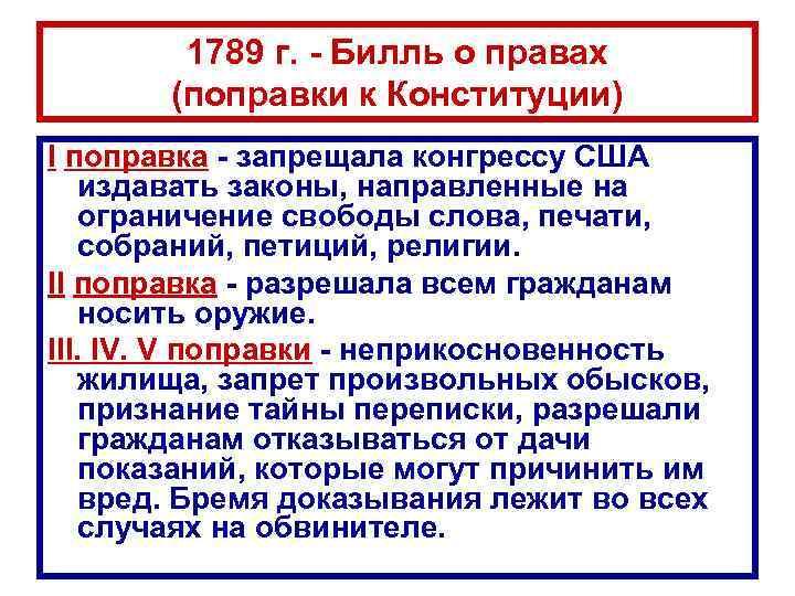 1789 г. - Билль о правах (поправки к Конституции) I поправка - запрещала конгрессу
