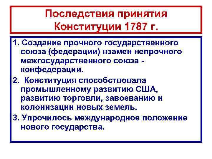 Последствия принятия Конституции 1787 г. 1. Создание прочного государственного союза (федерации) взамен непрочного межгосударственного