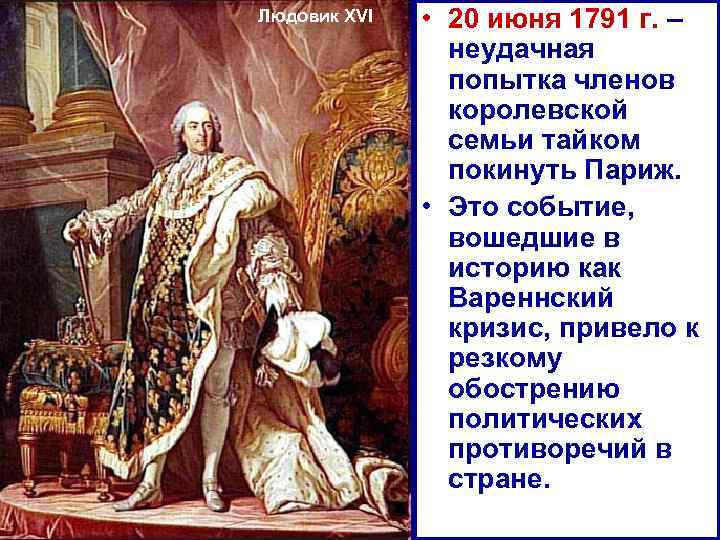 Людовик XVI • 20 июня 1791 г. – неудачная попытка членов королевской семьи тайком
