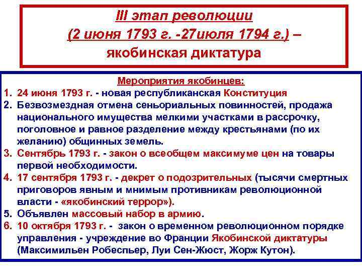 III этап революции (2 июня 1793 г. -27 июля 1794 г. ) – якобинская