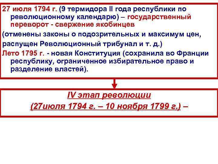 27 июля 1794 г. (9 термидора II года республики по революционному календарю) – государственный