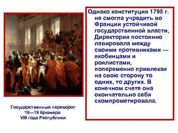 Однако конституция 1795 г. не смогла учредить во Франции устойчивой государственной власти, Директория постоянно