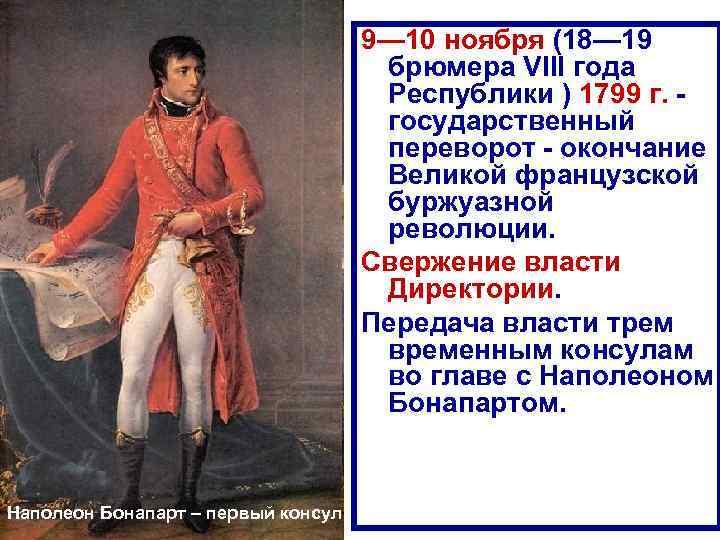 9— 10 ноября (18— 19 брюмера VIII года Республики ) 1799 г. государственный переворот
