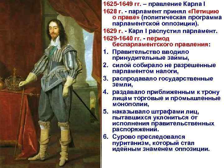 1625 -1649 гг. – правление Карла I 1628 г. - парламент принял «Петицию о