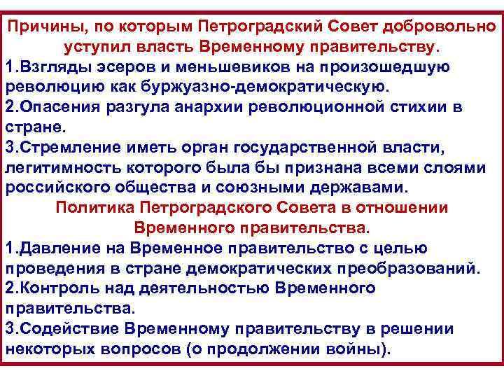 Причины, по которым Петроградский Совет добровольно уступил власть Временному правительству. 1. Взгляды эсеров и