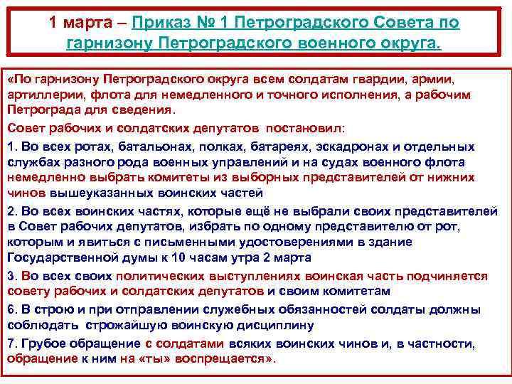 1 марта – Приказ № 1 Петроградского Совета по гарнизону Петроградского военного округа. «По