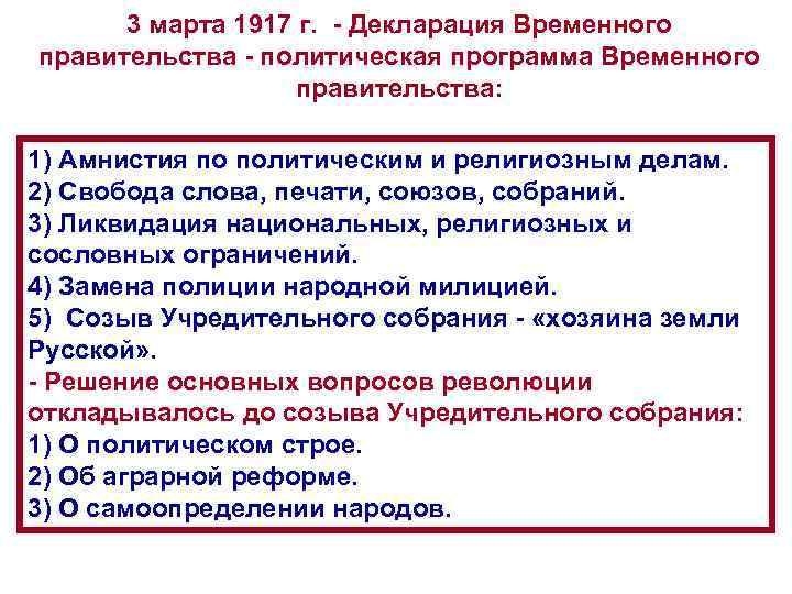 3 марта 1917 г. Декларация Временного правительства политическая программа Временного правительства: 1) Амнистия по