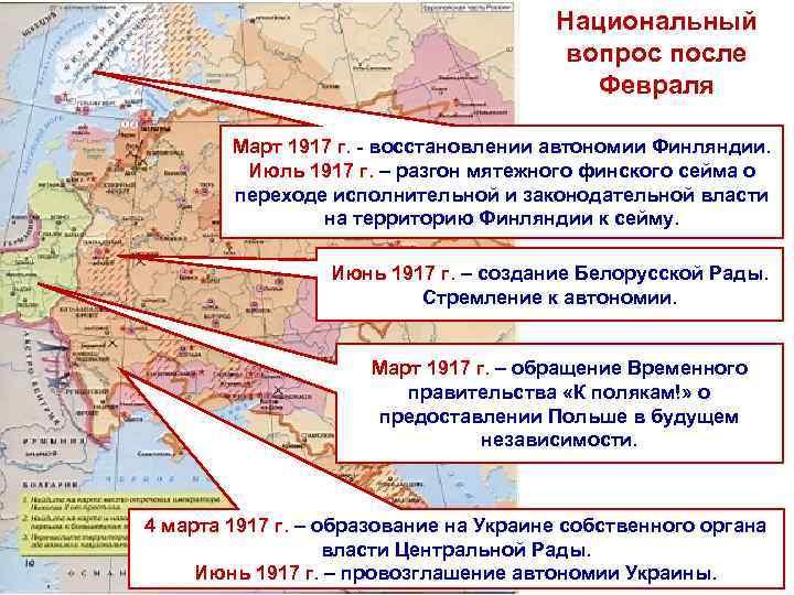 Национальный вопрос после Февраля Март 1917 г. восстановлении автономии Финляндии. Июль 1917 г. –