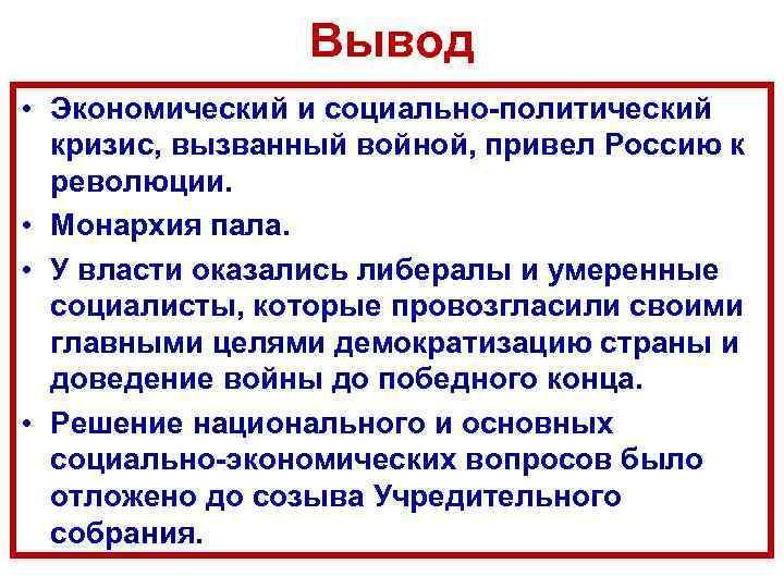 Вывод • Экономический и социально политический кризис, вызванный войной, привел Россию к революции. •
