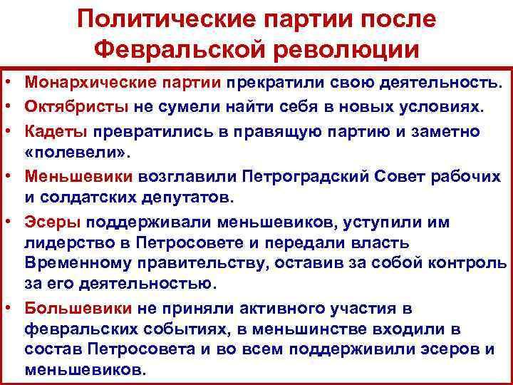Политические партии после Февральской революции • Монархические партии прекратили свою деятельность. • Октябристы не
