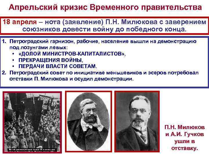 Апрельский кризис Временного правительства 18 апреля – нота (заявление) П. Н. Милюкова с заверением