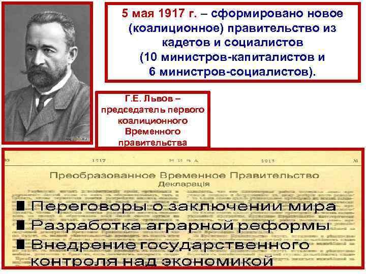5 мая 1917 г. – сформировано новое (коалиционное) правительство из кадетов и социалистов (10