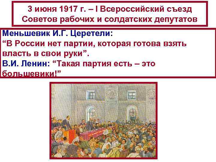 3 июня 1917 г. – I Всероссийский съезд Советов рабочих и солдатских депутатов Меньшевик