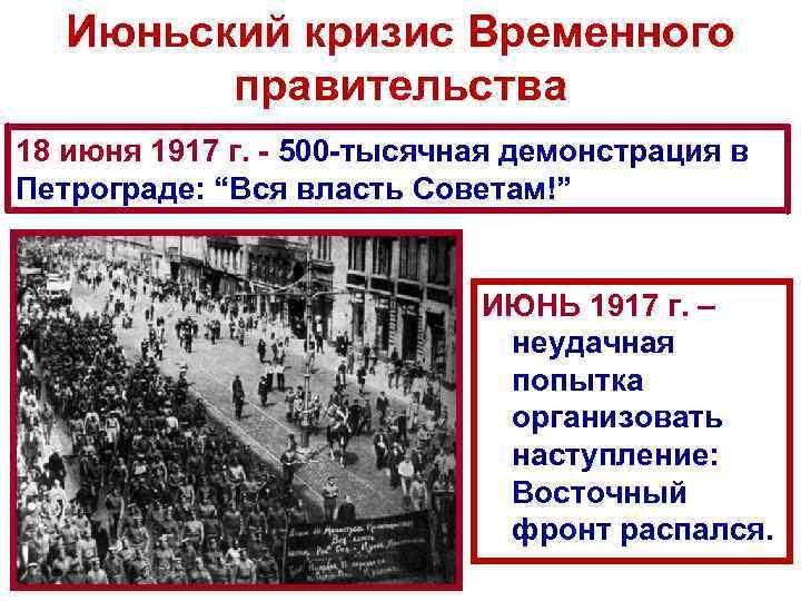 """Июньский кризис Временного правительства 18 июня 1917 г. 500 тысячная демонстрация в Петрограде: """"Вся"""