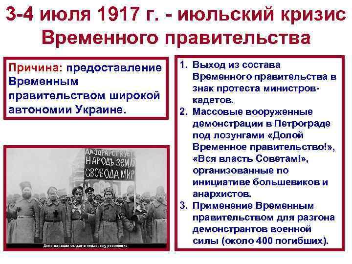 3 4 июля 1917 г. июльский кризис Временного правительства Причина: предоставление Временным правительством широкой