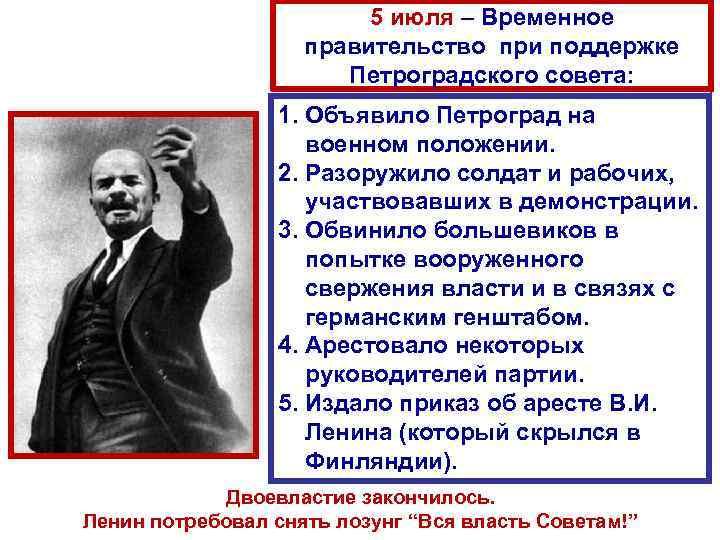 5 июля – Временное правительство при поддержке Петроградского совета: 1. Объявило Петроград на военном