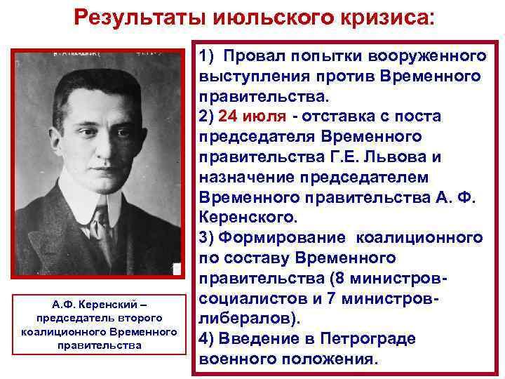 Результаты июльского кризиса: А. Ф. Керенский – председатель второго коалиционного Временного правительства 1) Провал