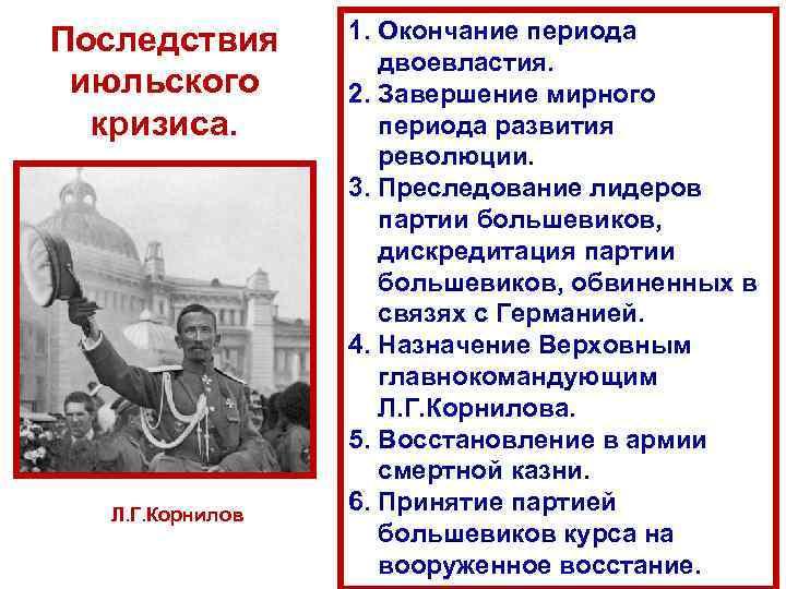 Последствия июльского кризиса. Л. Г. Корнилов 1. Окончание периода двоевластия. 2. Завершение мирного периода