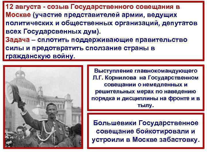 12 августа созыв Государственного совещания в Москве (участие представителей армии, ведущих политических и общественных