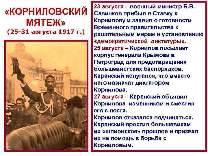 «КОРНИЛОВСКИЙ МЯТЕЖ» (25 -31 августа 1917 г. ) 23 августа – военный министр