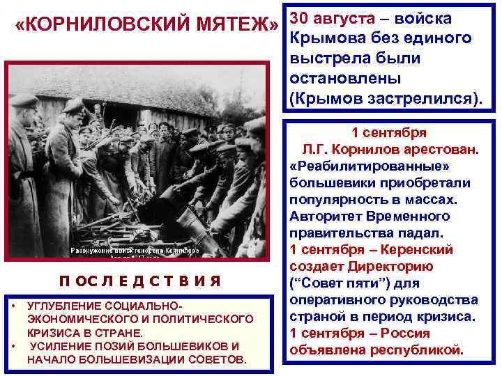 «КОРНИЛОВСКИЙ МЯТЕЖ» 30 августа – войска Крымова без единого выстрела были остановлены (Крымов