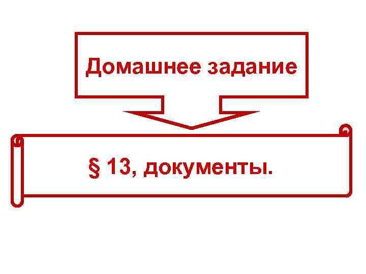 Домашнее задание § 13, документы.