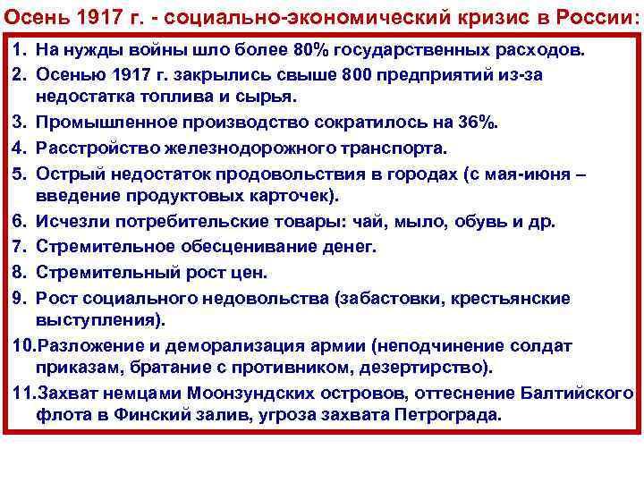Осень 1917 г. социально экономический кризис в России: 1. На нужды войны шло более