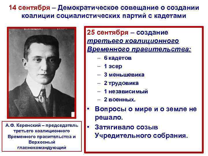 14 сентября – Демократическое совещание о создании коалиции социалистических партий с кадетами 25 сентября