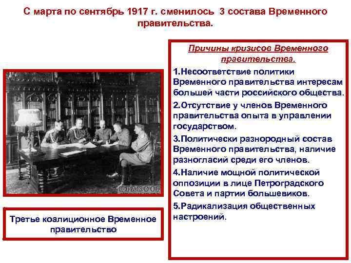С марта по сентябрь 1917 г. сменилось 3 состава Временного правительства. Третье коалиционное Временное