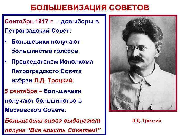 БОЛЬШЕВИЗАЦИЯ СОВЕТОВ Сентябрь 1917 г. – довыборы в Петроградский Совет: • Большевики получают большинство