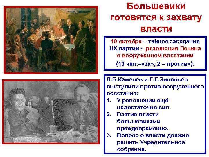 Большевики готовятся к захвату власти 10 октября – тайное заседание ЦК партии резолюция Ленина