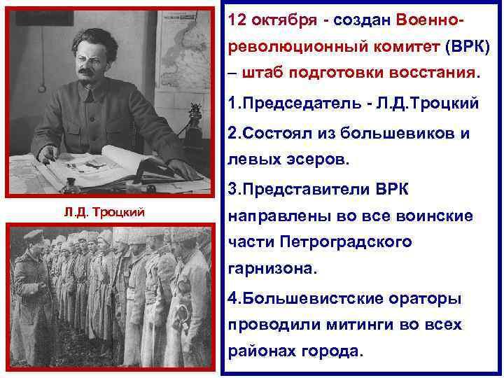 12 октября создан Военно революционный комитет (ВРК) – штаб подготовки восстания. 1. Председатель Л.