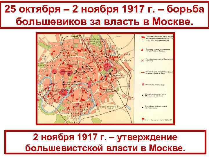 25 октября – 2 ноября 1917 г. – борьба большевиков за власть в Москве.