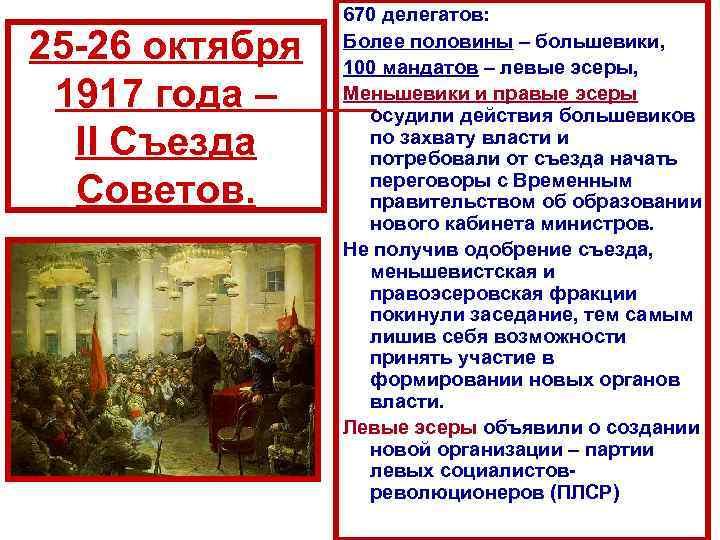 25 26 октября 1917 года – II Съезда Советов. 670 делегатов: Более половины –