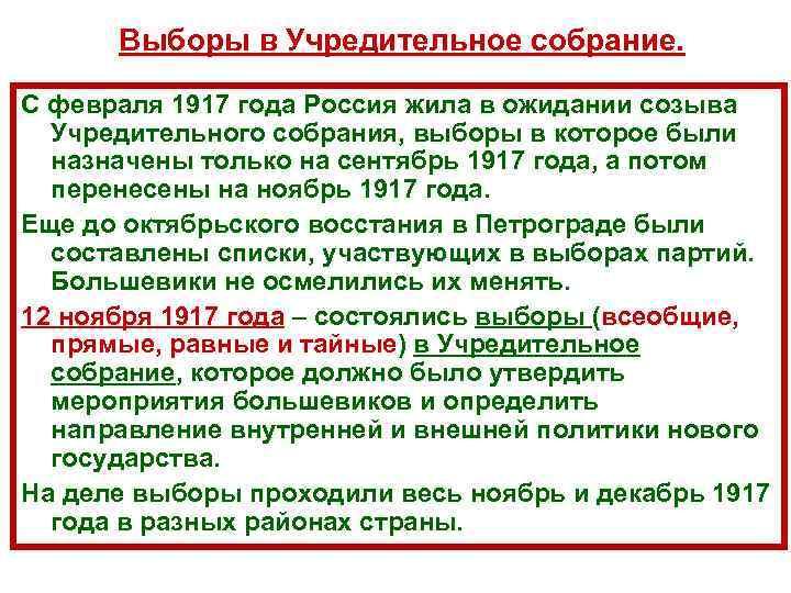 Выборы в Учредительное собрание. С февраля 1917 года Россия жила в ожидании созыва Учредительного