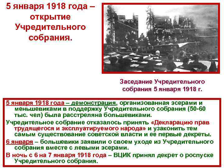 5 января 1918 года – открытие Учредительного собрания. Заседание Учредительного собрания 5 января 1918