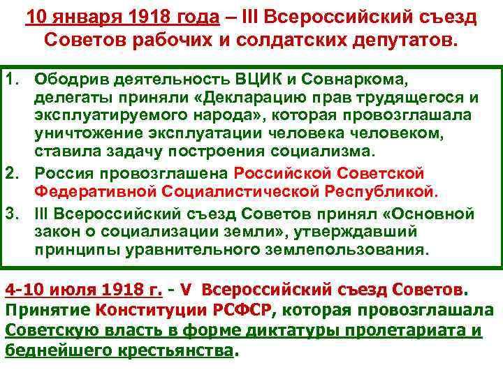 10 января 1918 года – III Всероссийский съезд Советов рабочих и солдатских депутатов. 1.
