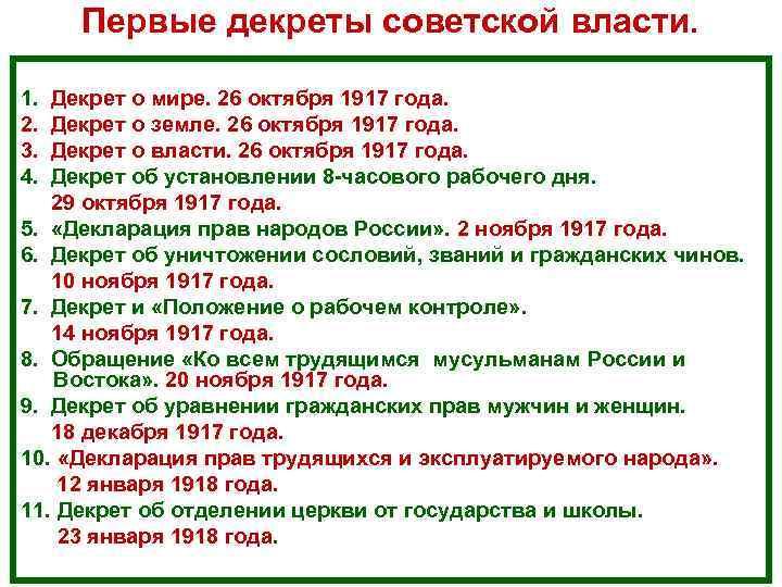 Первые декреты советской власти. 1. 2. 3. 4. Декрет о мире. 26 октября 1917