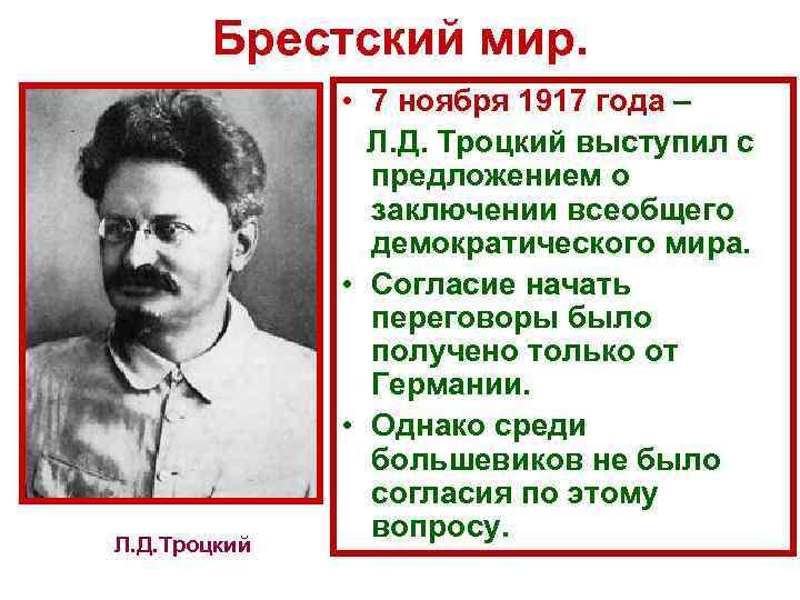 Брестский мир. Л. Д. Троцкий • 7 ноября 1917 года – Л. Д. Троцкий