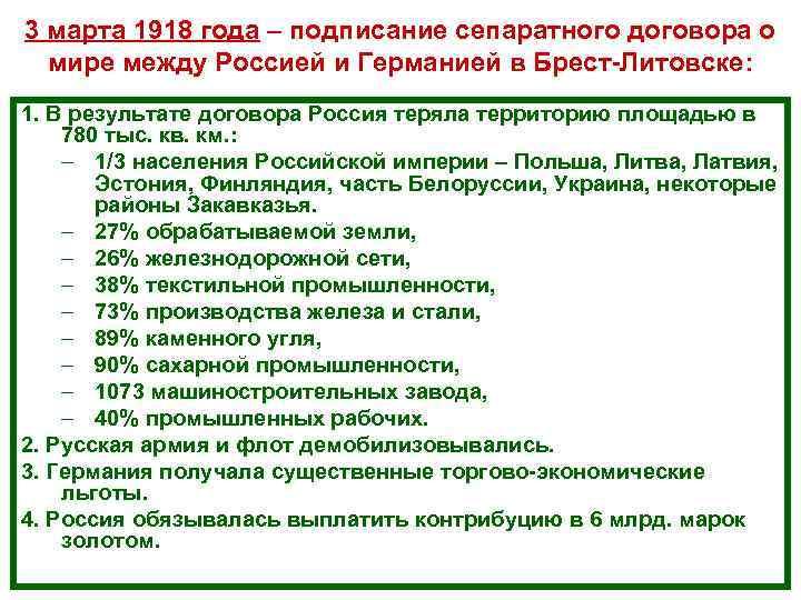 3 марта 1918 года – подписание сепаратного договора о мире между Россией и Германией