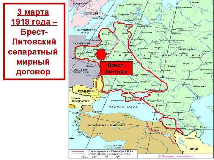 3 марта 1918 года – Брест Литовский сепаратный мирный договор Брест Литовск