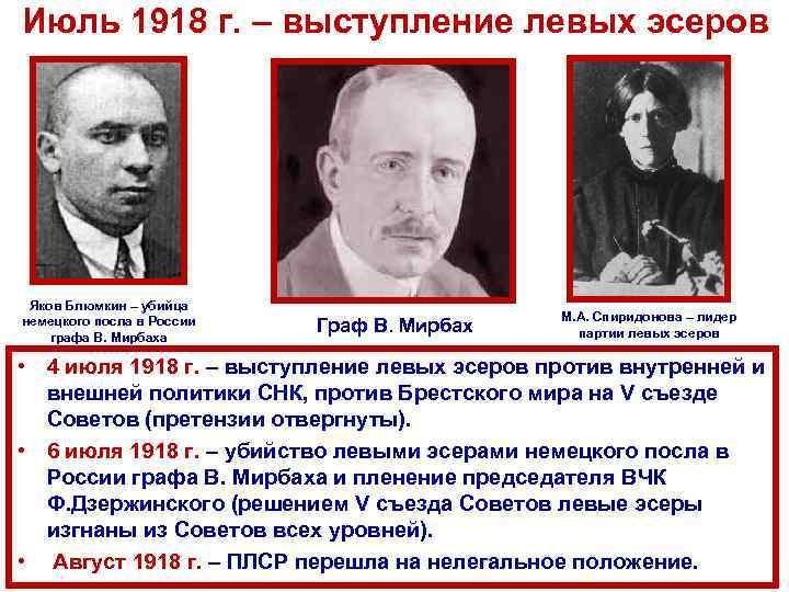 Июль 1918 г. – выступление левых эсеров Яков Блюмкин – убийца немецкого посла в