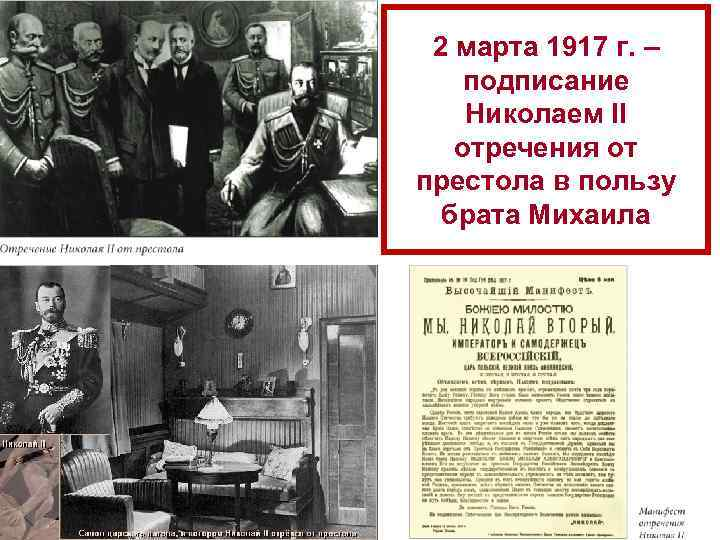 2 марта 1917 г. – подписание Николаем II отречения от престола в пользу брата