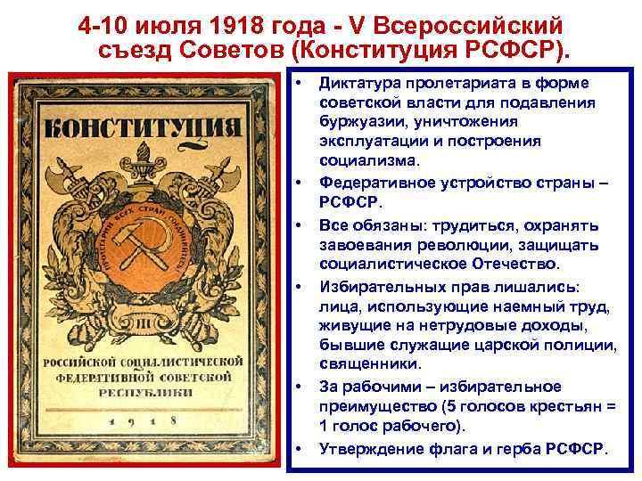 4 10 июля 1918 года V Всероссийский съезд Советов (Конституция РСФСР). • • •